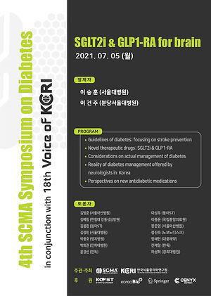 210622_4회 SCMA 포스터_최종2_포스터_2 (1).jpg