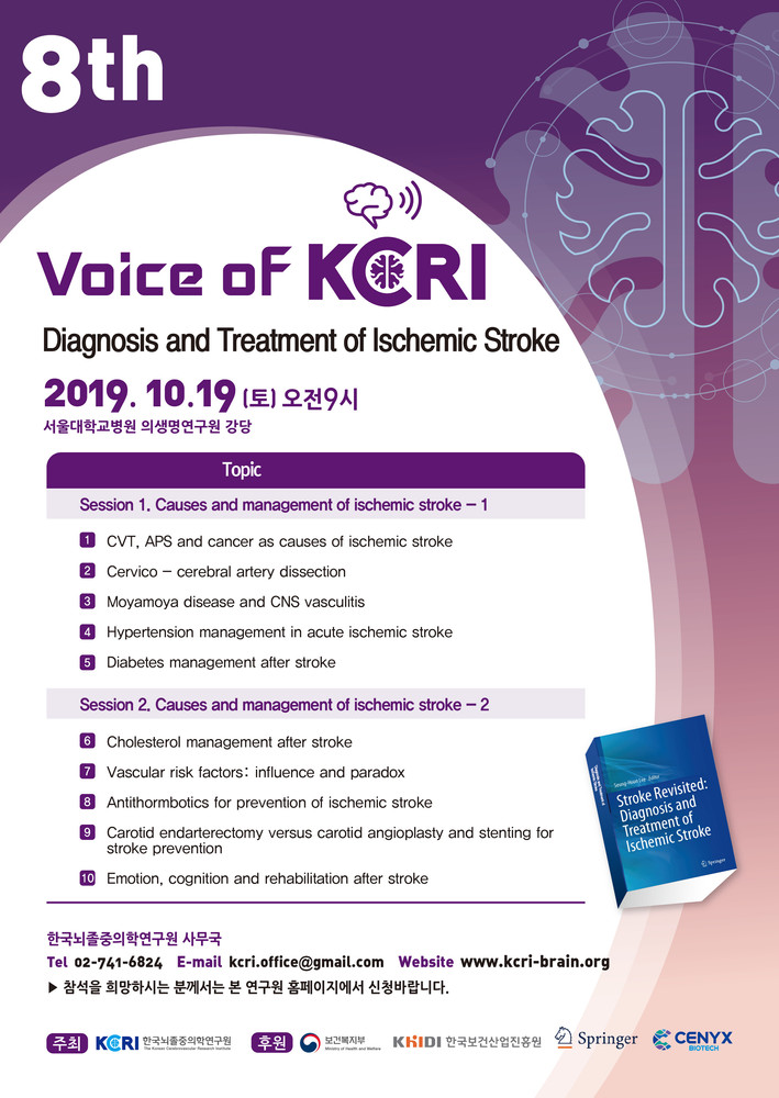 수정_8회 Voice of KCRI 포스터 시안(2종)_0917-02.j