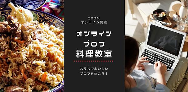 zoom オンライン料理教室.png