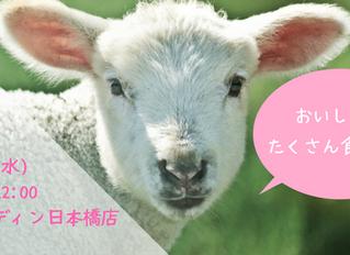 ひつじの宴 ―おいしい羊たくさん食べよう―
