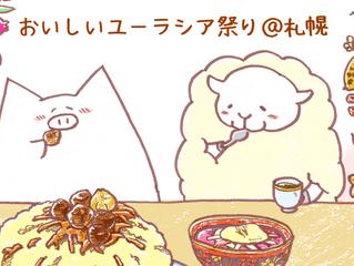 おいしいユーラシア祭り@札幌を開催します!