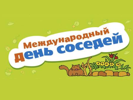 Спортивная эстафета для детей и подростков , посвященная Международному дню соседей