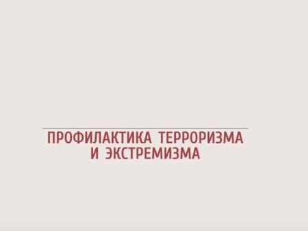 """Видеолекции """"Профилактика терроризма и экстремизма"""""""