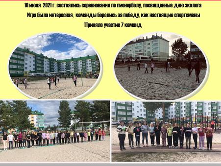 Соревнования по пионерболу посвященные для эколога и Дню России.