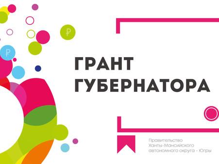 Конкурс на предоставление грантов Губернатора Ханты-Мансийского автономного округа - Югры