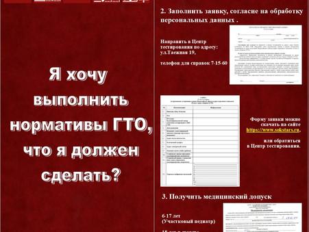 Я хочу выполнить нормативы ГТО, что я должен сделать?