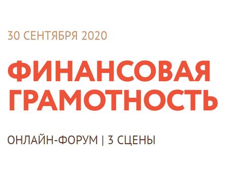 Стартовала регистрация на онлайн-форум «Финансовая грамотность»