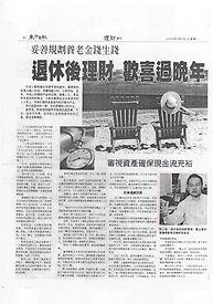 Oriental Daily June 2008.jpg