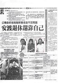 Oriental Daily Nov 2007.jpg