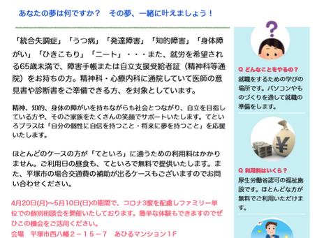 説明会&体験会編