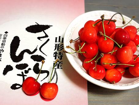 「桜桃」読めますか?🍒