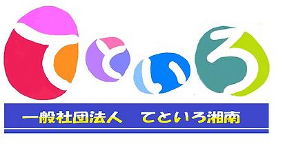 てといろ湘南ロゴ.png