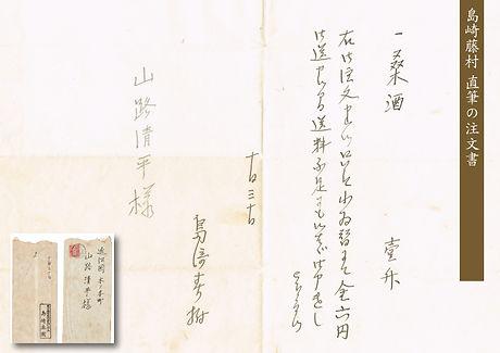 島崎藤村の手紙.jpg