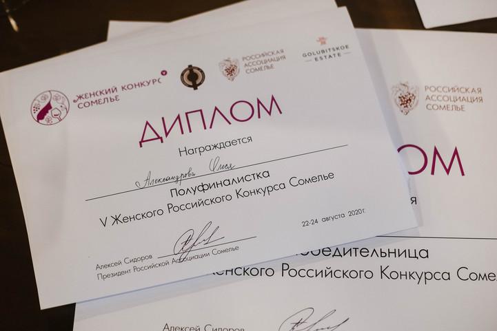 VЖенский Конкурс Сомелье
