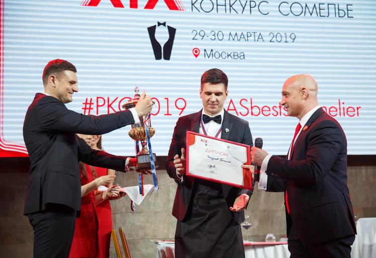 XIXРоссийский Конкурс Сомелье