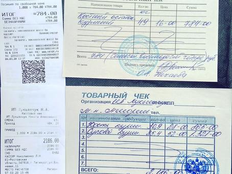 Отчет №21 Закупка корма(на МАРТ 2020г.)для бездомных собак ПРОМЗОНЫ Русского поля