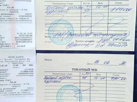 Отчет №11 Закупка корма (на ФЕВРАЛЬ 2020г.)для бездомных собак ПРОМЗОНЫ Русского поля