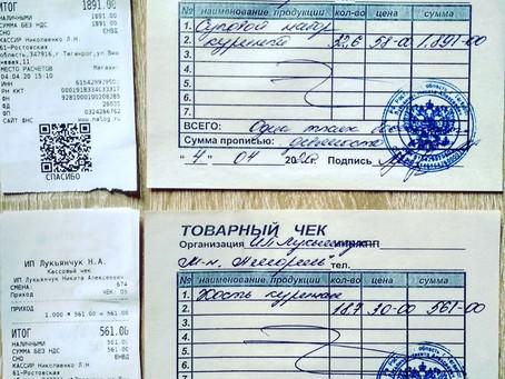 Отчет №24 Корм (на апрель 2020г) собакам ПРОМЗОНЫ Русского поля