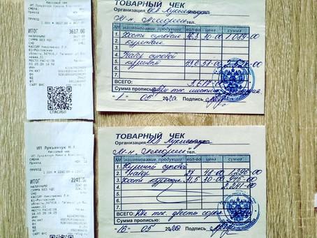 Отчет № 25 Корм (на май 2020г) собакам ПРОМЗОНЫ Русского поля