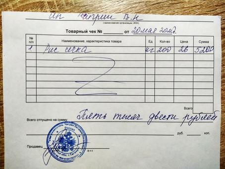 """Отчет №27 Крупа (на май-июнь 2020г) собакам приюта """"Бедная МАМА"""""""