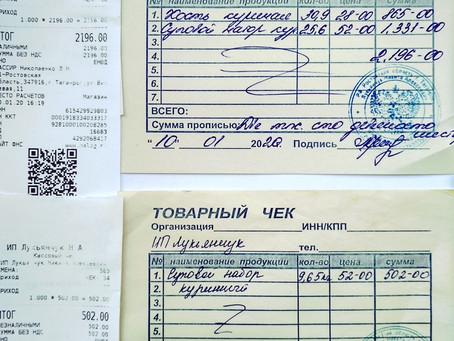 Отчет №8 Закупка корма (на ЯНВАРЬ 2020г.)для бездомных собак ПРОМЗОНЫ Русского поля