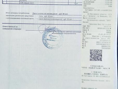 Отчет №20 Оплата обследования (кровь,УЗИ сердца) бездомной собаки №20-28 Барон