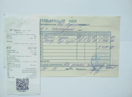 Отчет №54 Корм (на октябрь 2019г)собакам ПРОМЗОНЫ Русского поля