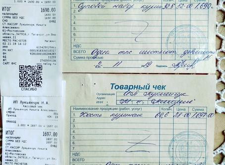 Отчет №60 Корм (на ноябрь 2019г)для собак ПРОМЗОНЫ Русского поля