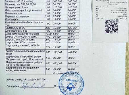 Отчет №65 Стерилизация собаки №19-90 Малая(стая ул.Маршала Жукова/предприятие N)