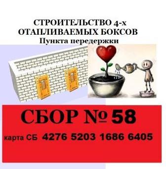 Сбор №58 ЗАКРЫТ/на строительство 4-х отапливаемых боксов Пункта передержки