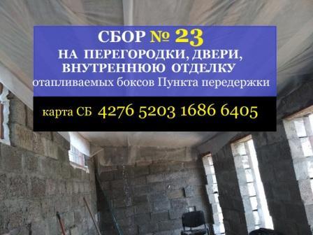 Сбор № 23 ЗАКРЫТ / на перегородки,двери,внутреннюю отделку 4-х отапливаемых боксов карантинной зоны
