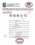 Test-Report_CDC.webp