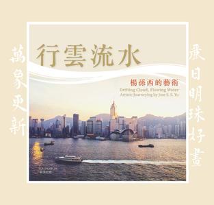 行雲流水:楊孫西的藝術
