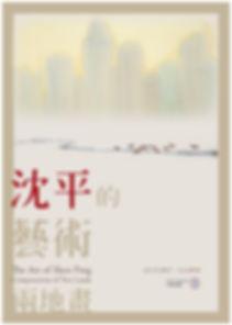 poster_shen ping-01.jpg