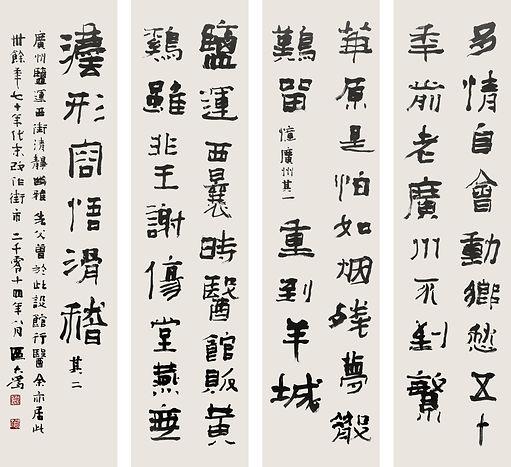 25.2014.隸書自作詩[憶廣州]二首四屏137cmX34.5cm.jpg