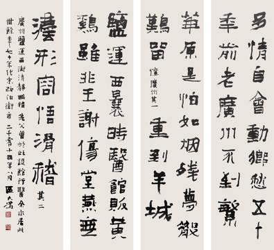 """隸書自作詩""""憶廣州""""二首四屏"""