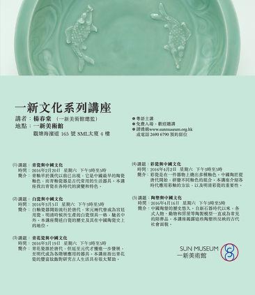 SunMuseum_talk_Chin.jpg