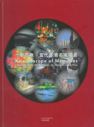 一新意象 : 當代香港名家油畫