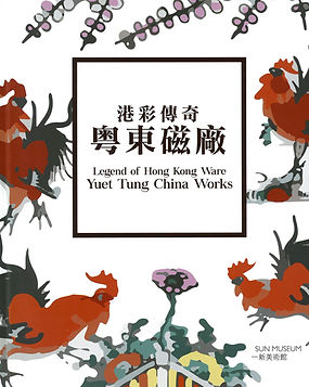 Yuet Tung China Works.jpg