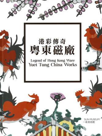 yuet-tung-china-worksjpg