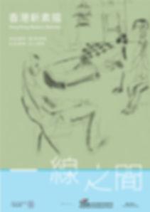 poster_Hong Kong Sketch_2.jpg