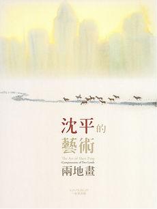 Shen Ping.jpg