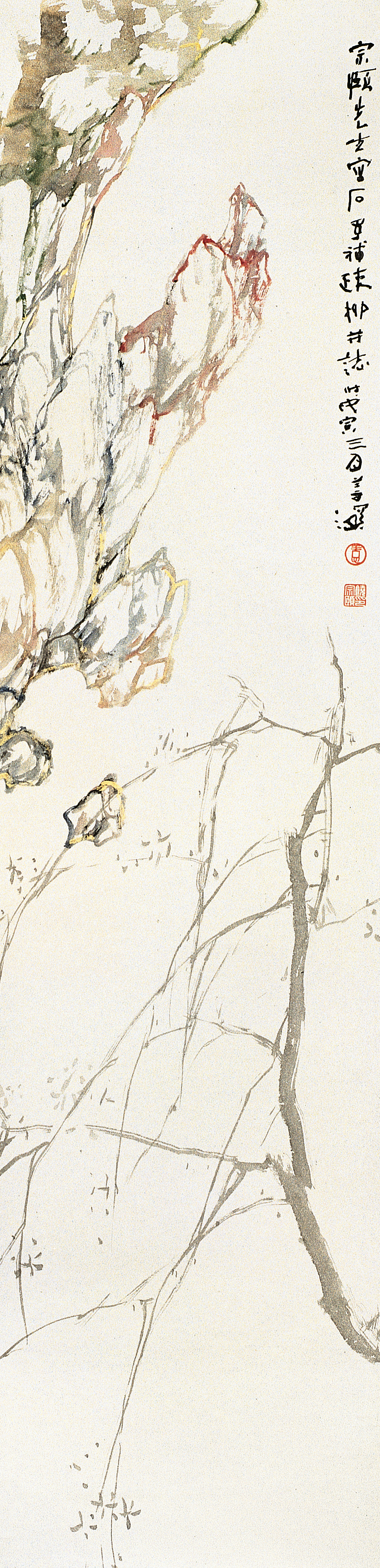 Jao Tsung-I   Yang Shan-shen