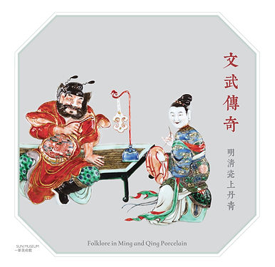 Cover_Folklore in Ming and Qing Porcelai