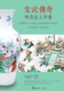 Poster_folklore in Ming and Qing Porcela