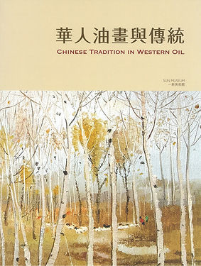 Book cover_Chinese Tradition in Western