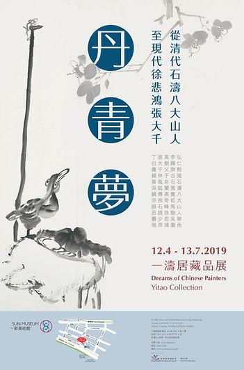 Poster B (Ding Yanyong) .jpg