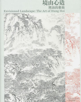 The Art of Hung Hoi.jpg