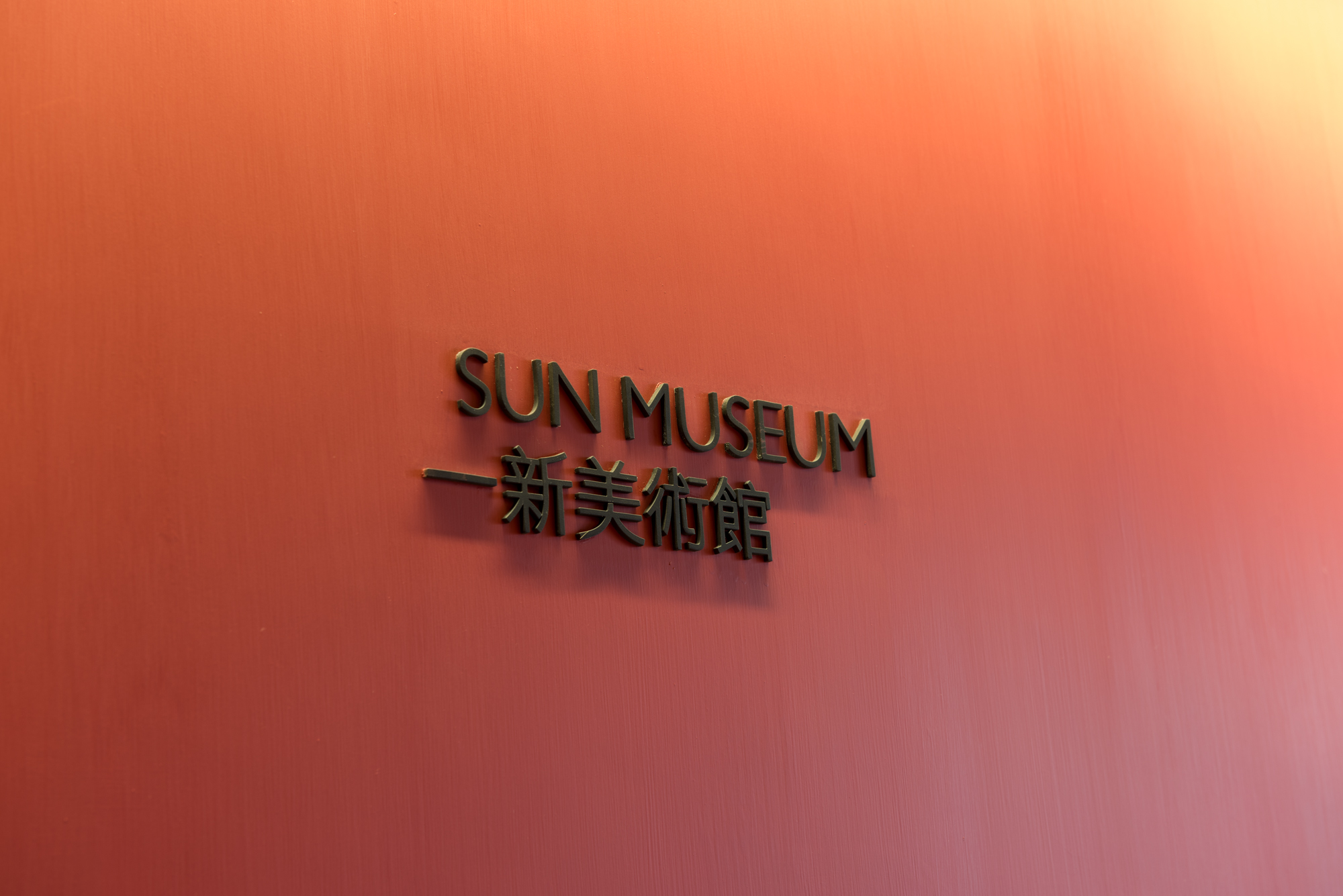 Sun_Museum_interior1.jpg