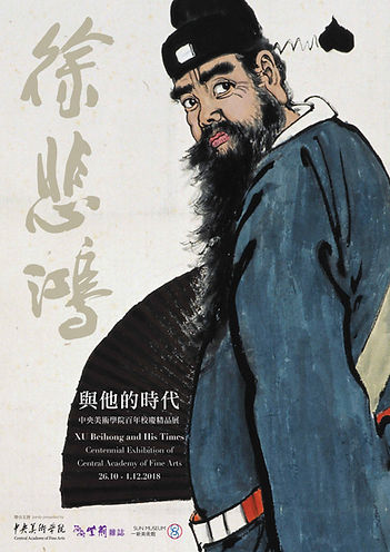 poster_XuBeihong and His TImes.jpg